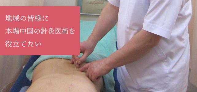 地域の皆様を本場中国の針灸医術を役立てたい