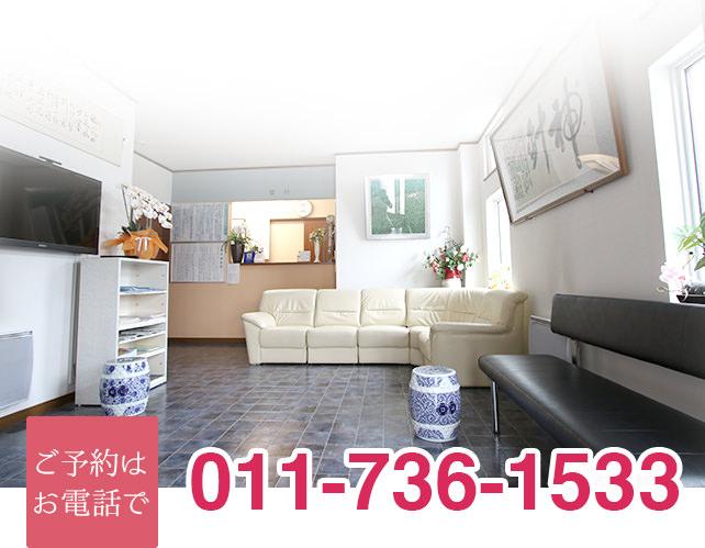 電話 011-736-1533